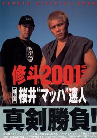 Sakurai Official Shooto Book